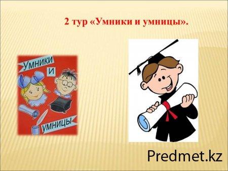 Внеклассное мероприятие «Весёлая информатика» 5 класс.