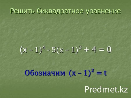 """Урок алгебры в 8 классе """"Уравнения, приводящиеся к квадратным"""""""