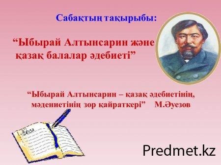 Ыбырай Алтынсарин және қазақ балалар әдебиеті